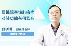 慢性阻塞性肺疾病对肺功能有何影响?听听医生怎么说
