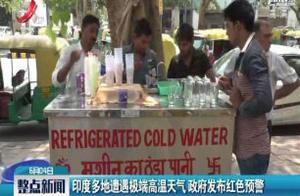 印度多地遭遇极端高温天气 政府发布红色预警