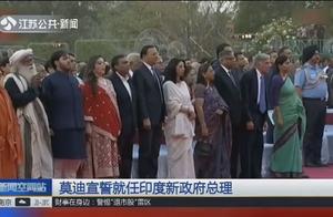 成功获得连任的印度总理莫迪在首都宣誓就任,开启第二个总理任期