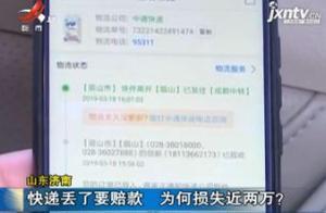 山东济南:快递丢了要赔款 为何损失近两万?