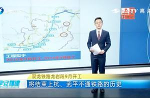 福建双龙铁路龙岩段9月开工,将结束上杭、武平不通铁路的历史