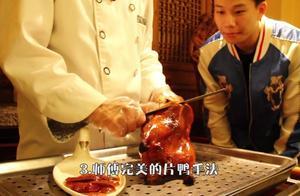 小哥再现三口一头猪神技能,热气腾腾出炉的北京烤鸭的秘密大放送