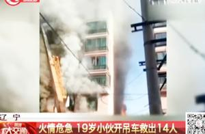 居民楼突发大火,危急关头,19岁小伙开吊车救出14人!