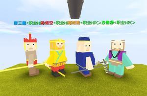 """迷你世界:新玩法""""西游记冒险"""",选择孙悟空职业"""