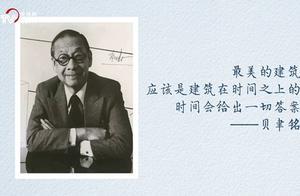华裔建筑大师贝聿铭去世:最美的建筑,应该建筑在时间之上