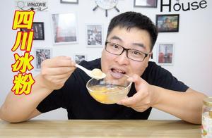 四川人民最爱的夏日甜点冰粉,在家自己做简单又好吃,关键还便宜