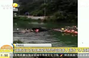端午当天,湖南龙山龙舟赛观光桥垮塌致多人落水,2人不幸遇难