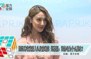陈凯琳收藏爱儿头发被嘲笑 郑嘉颖:两条毛为什么要拿?