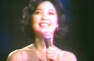 听过邓丽君说山东话吗?台上的她幽默诙谐,歌声更是惊艳!