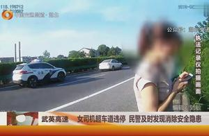 武英高速:女司机超车道违停  民警及时发现消除安全隐患