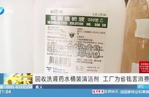 工厂为省钱害消费者,回收洗肾药水桶装清洁剂,执法人员数到眼花