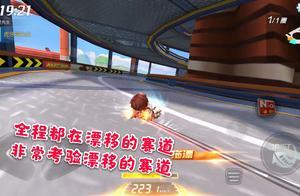 跑跑卡丁车手游:全程都在漂移的赛道9,让你真正体验漂移的快感