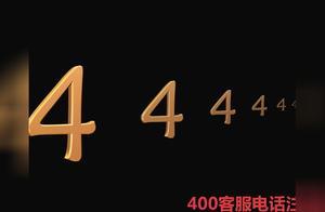 大展科技400客服电话注册流程,400电话申请资料