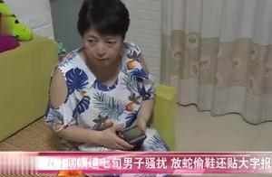 五十岁阿姨遭七旬大爷骚扰,放蛇偷鞋还贴大字报?