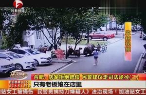 合肥(二):店家拒绝赔偿!民警建议走司法途径!