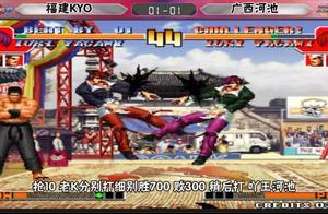 拳皇97:福建老KVS河池,格斗皇帝再次中崩,为大门反三再填素材