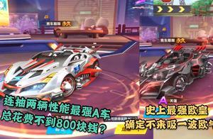 QQ飞车手游:试抽烈魂者返场,史诗级欧皇300抽到烈魂者和天蓬
