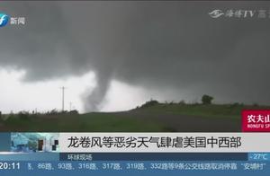 龙卷风席卷而来,美国200万民众或遭遇龙卷风袭击