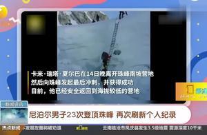 男子23次登顶珠峰,再次刷新个人纪录