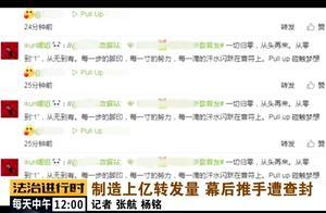 明星1条微博能转发1亿次?北京警方打掉刷流量造假公司