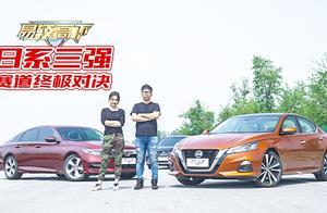 天籁 雅阁 凯美瑞日系三强换代后赛道终极PK