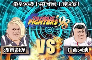 拳皇98胡瑾vs河池,河池:神乐在手,天下我有!