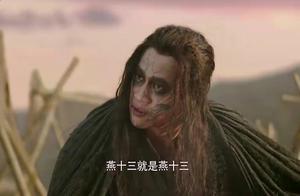燕十三得知三公子已死,在江湖没什么意义,决议回去守坟