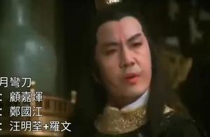 武侠剧金曲,汪明荃+罗文——《圆月弯刀》