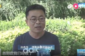 """追踪报道!济南仲景花园业主维权,140户商品房成功""""解冻"""""""