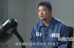 陈翔六点半:小伙被判5年,但在监狱待了6年,找朱小明汇报情况!