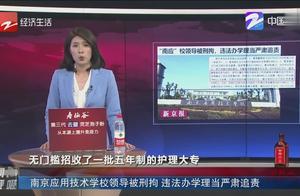 南京应用技术欺诈招生,学校领导被刑拘! 违法办学理当严肃追责