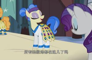 小马宝莉:好棒的服饰,全身都是宝石的光彩,价值不菲