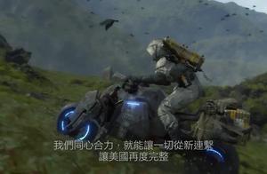 【官方中文】《死亡搁浅》发售日公开预告,9分钟超长!