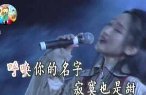杨钰莹《是否我不该等你》我只想说,岗岗太美了