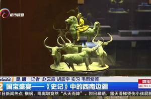 国宝盛宴!云南省博物馆开展:《史记》中的西南边疆