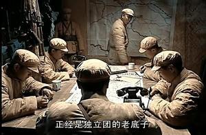 李云龙部队伤亡惨重,众人请求撤退,三团长的做法真是硬气!