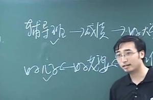 清华学霸李永乐:告诉你高中上辅导班的意义何在,一定要好好学习