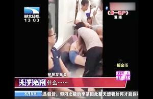 地铁上女子说狠话 惹祸上身与大妈发生冲突 场面激烈扭打在一起