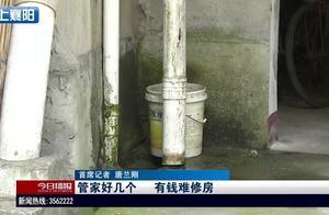 老旧小区房屋漏雨严重,管家倒是有好几个,有钱却也难修房