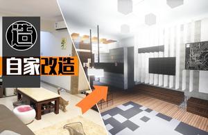 我的世界梦想改造家:打破次元壁,MC设计师爆改自己家!