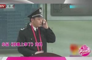 孙涛、秦海璐上演《你摊上事了》真不愧是经典