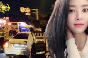 刚刚,韩国车祸身亡女星被确认酒驾,新婚老公:不知道妻子喝酒没