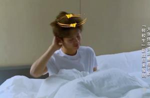 """高中生鹿晗""""真实""""生活状态,男生寝室睡前日常,过于真实"""