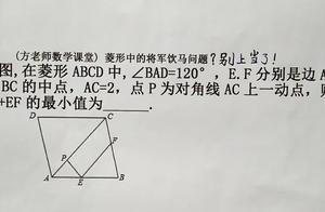 八年级数学:怎么求PE+PF的最小值?将军饮马问题?小心别上当了