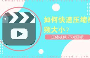5分钟学会如何快速压缩视频大小?压缩视频!不减画质!
