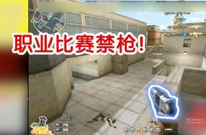 穿越火线CF:职业选手日常不予许使用的武器,太BUG!