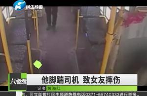 公交司机提醒乘客坐下反被埋怨 争执后竟上前用脚踹司机