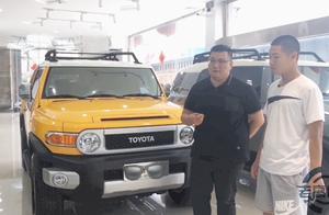 小伙想买丰田酷路泽FJ,听老师傅讲解平行进口车后,笑了
