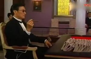 《千王之王》赌神龙四有多厉害 一下子就把董少爷银行钱都赢完了