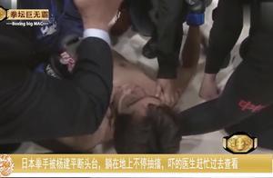 日本拳手被杨建平断头,躺在地上不停抽搐,医生赶忙过去查看